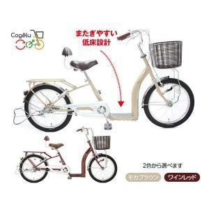 【直送】低床自転車 こげーる 20インチ 3段変速 シニア向け|uushop2|04