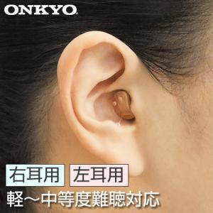 耳穴にスッポリと隠れるほどの小型化を実現した「オンキヨー補聴器」。中等度難聴まで対応するデジタル式で...