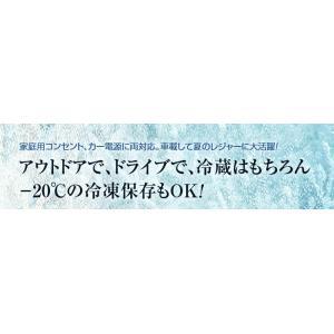 冷凍保冷庫(20リットル)|uushop2|02