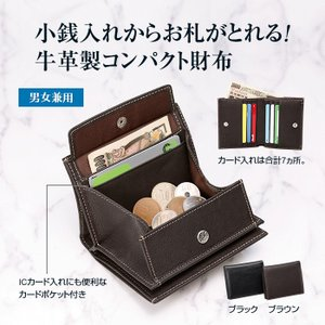 小銭もお札も取り出しやすい牛革コンパクト財布 ウォレット 小銭入れ カードケース|uushop2|02