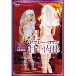 〈セクシー・ロマン〉甘い肉体 DVD7枚組 (ACC-066)