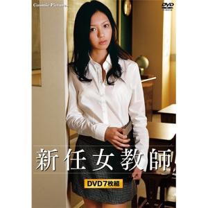 新任女教師 DVD7枚組 (ACC-107)