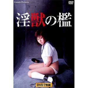 淫獣の檻 DVD7枚組 (ACC-108)