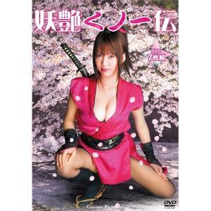 妖艶くノ一伝 DVD7枚組 (ACC-121)