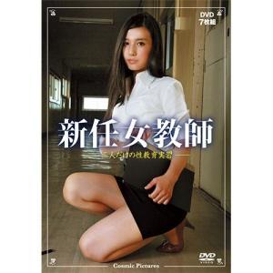 新任女教師 二人だけの性教育授業 DVD7枚組 (ACC-122)