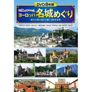 〈古城のまなざし〉ヨーロッパ名城めぐり DVD8枚組 (ACC-125)