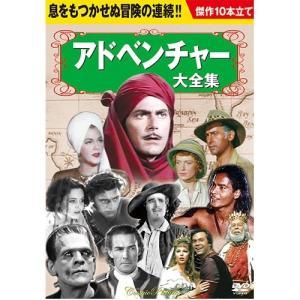 アドベンチャー大全集 DVD10枚組 (BCP-030)