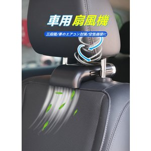 カーファンファンカーシートファンカーUSB電動ファン蒸気除去ヘッドレストファン前後シート|uuu-shop