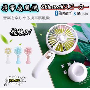 最新版 携帯扇風機 USB充電式 卓上ミニ扇風機  高音質 大音量 卓上置き両用 熱中症対策 風量3段階調節対応 5枚羽根 持ち運び便利 Bluetoothスピーカー付き|uuu-shop