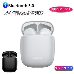 進化版Bluetooth 5.0イヤホン 完全ワイヤレス 両耳 高音質 自動ペアリング IPX5防水  軽量 Siri対応 ハンズフリー ノイズキャンセリング iPhone&Android|uuu-shop