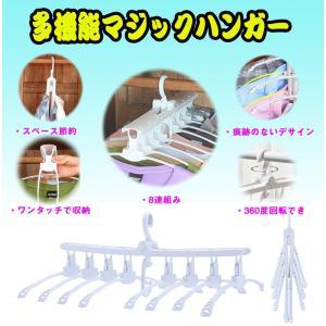 ハンガー 多機能 マジックハンガー ワンタッチ折りたたみハンガー 反転 洗濯ハンガー 物干し 便利ハンガー 乾湿両用 収納便利 実用性が超高い 8連組み|uuu-shop