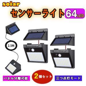 ソーラーライト センサー 64LED パネル分離可能 ケーブル付 三つ点灯モード 高輝度 太陽光発電 防犯/防水/玄関/庭/屋外/駐車場ガーデン 取付簡単 (2個セット)|uuu-shop