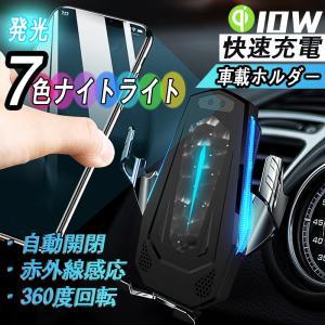 車載ホルダー 車載Qi ワイヤレス充電器 10W急速ワイヤレス充電器 赤外線センサーによる自動開閉 車載スマホホルダー 360度回転 吹き出し口 iPhone Galaxy|uuu-shop