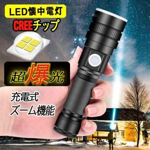 LED懐中電灯 超強力 高輝度 充電式 ハンドライト ミニ型 ledライト CREE ズーム機能 夜釣り 登山 防水 防災グッズ アウトドア|uuu-shop