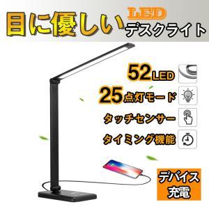 デスクライト LED 電気スタンド 目に優しい 卓上ライト タッチセンサー5段階調光5段階調色 多角度調整 USBポート付け 折り畳み式 読書灯 勉強机 学習机 作業机|uuu-shop