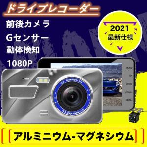 【2021最新版/前後カメラ】ドライブレコーダー 1080PフルHD 170度広角 HDR/WDR技術 小型常時録画 駐車監視 上書き録画 動体検知 バックカメラ付属 uuu-shop