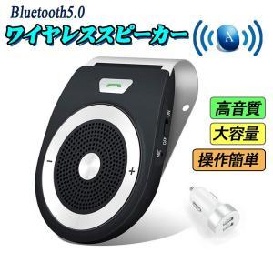 車載用 Bluetoothスピーカー ポータブルスピーカー ハンズフリー通話 音楽再生 ブルートゥース4.1 自動電源ON 車/家/オフィスに用 2台同時接続|uuu-shop