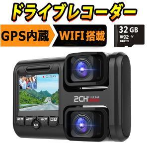 ドライブレコーダー 前後カメラ 1080PフルHD ?wifi搭載 内蔵GPS sonyセンサー 1200万画素 170度広角 32Gカード付き WDR 駐車監視 常時録画 動体検知 uuu-shop