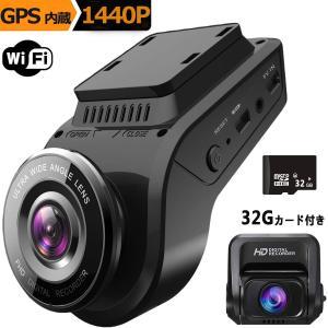 ドライブレコーダー 前後カメラ 32gカード付き wifi搭載 gps内蔵 1440P フルHD SONYセンサーIR夜視機能 1200万画素 170度広角  2.4インチ IPSパネル WDR機能 uuu-shop