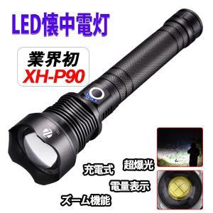 LED 懐中電灯 ハンディライト P90業界初 ズーム機能 フラッシュライト 電量表示 クリップ 爆光 強力 最強 防災グッズ 強力 防水 コンパクト アウトドア セール|uuu-shop