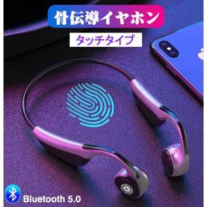 Bluetooth5.0 骨伝導イヤホン ヘッドホン スポーツ 高音質 超軽量 bluetooth ヘッドセット ワイヤレス イヤホン ハンズフリー通話 ノイズキャンセル  音楽 uuu-shop