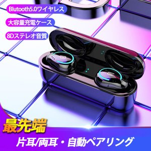 ワイヤレスイヤホン Bluetooth イヤホン Bluetooth5.0 ブルートゥース イヤホン 自動ペアリング 両耳 タッチ 音量調整 IPX7防水 iPhone/Andoroid 多機種対応 uuu-shop