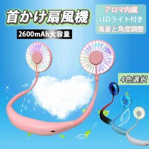 扇風機 首掛け扇風機 卓上扇風機 ハンズフリー 羽根無しミニ携帯扇風機 角度調整 三階段風量調節 USB充電式 ポータブル 持ち運び 省エネ|uuu-shop