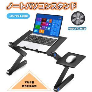 ノートパソコンスタンド PC冷却ファン付きスタンド 折りたたみ式 アルミ製 (48cm)高さ/角度調整可能PC/MacBook/ラップトップ/iPad/タブレットに対応|uuu-shop