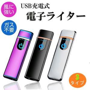 電子ライター USB充電式  プラズマ 電気 usb充電式  電子ライター 小型 充電式 ガス・オイル不要 防風 軽量 薄型 プレゼント|uuu-shop