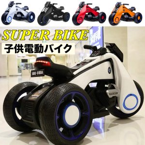 電動乗用バイク 充電式 子供用 キッズバイク 乗用玩具 プレゼントに最適 かっこいい! 電動3輪バイク 三輪車 キッズバイク uuu-shop