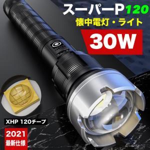 2021進化版  LED懐中電灯 ハンディライト 充電式 超強力 ズーム 多モード作業灯 充電池付き  停電 防水 防災対策 !LEDライト ズーム機能 フラッシュライト|uuu-shop