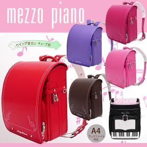 お買い得セール ランドセル mezzo piano メゾピアノ クラシックキュート キューブ型 ウイ...