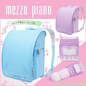 2020年度 ランドセル 女の子 mezzo piano メゾピアノ newクラシックグラン キューブ型(wide) 12cmマチ ウイング背カン 百貨店モデル 人工皮革 0103-9403 日本製の画像