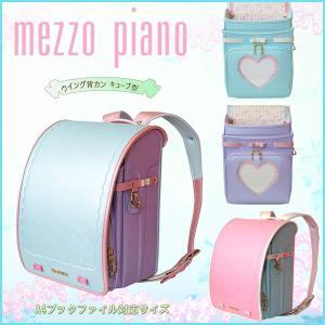 お買い得セール 2021年度 ランドセル mezzo piano メゾピアノ パステルスウィートクル...