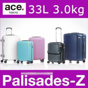 ace.TOKYO エース スーツケース Palisades-Z(パリセイドZ) TSAロック 軽量 ジッパー式 キャリーケース 33L 3.0kg 05582 Palisades-Z 47 3日前後用