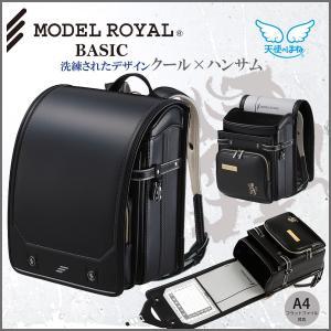2018年版 天使のはね ランドセル セイバン MODEL ROYAL BASIC For Boys・モデルロイヤル ベーシック ボーイズ クラリーノ(R) ランドセル MR18B|uwajimakaban