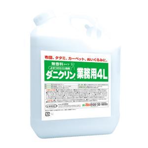 UYEKI ダニクリン 無香料タイプ 4L 本体 ダニ ダニクリン 赤ちゃん ベッド カーペット 畳...