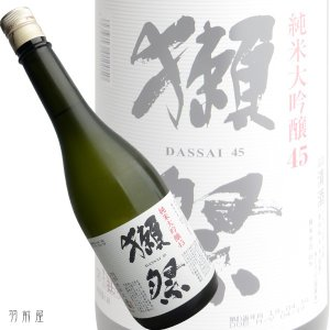 山口/四国の地酒 獺祭45 純米大吟醸酒 (旭酒造)720ml