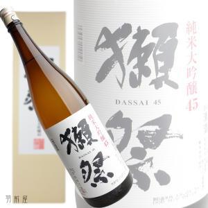 山口/四国の地酒 獺祭45 純米大吟醸酒 (旭酒造)1800ml(専用箱入り)