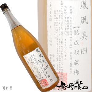 鳳凰美田 熟成秘蔵梅酒 (小林酒造) 1800ml|uzenya-ys