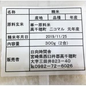 ひのひかり 高千穂産 (2合 1人前)|uzumeya|03