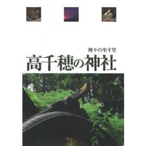 神々の坐(おわ)す里  高千穂の神社|uzumeya