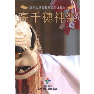 高千穂神楽 DVD|uzumeya