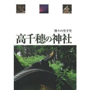 神々の坐(おわ)す里  高千穂の神社【メール便発送】