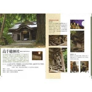 【送料込みメール便お届け】神々の坐(おわ)す里  高千穂の神社|uzumeya|03