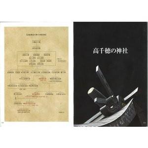 【送料込みメール便お届け】神々の坐(おわ)す里  高千穂の神社|uzumeya|05