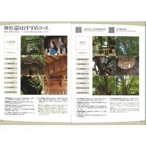 【送料込みメール便お届け】神々の坐(おわ)す里  高千穂の神社|uzumeya|06