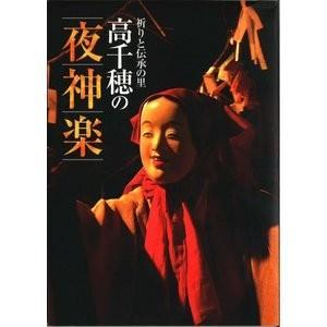 祈りと伝承の里  高千穂の夜神楽【メール便発送】|uzumeya