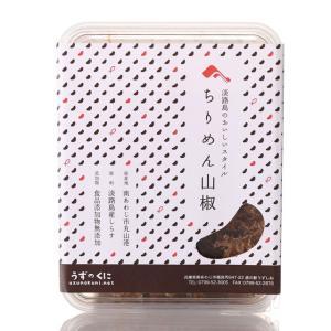 淡路島ちりめん山椒(200g)(食品添加物無添加)