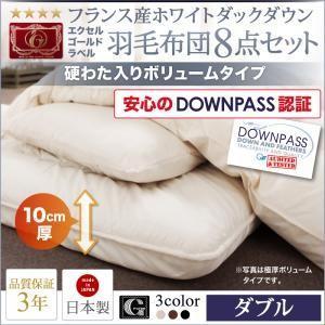 DOWNPASS認証フランス産ホワイトダックダウンエクセルゴールドラベル羽毛プレミアム敷布団8点セット 布団8点セットダブル10点セット